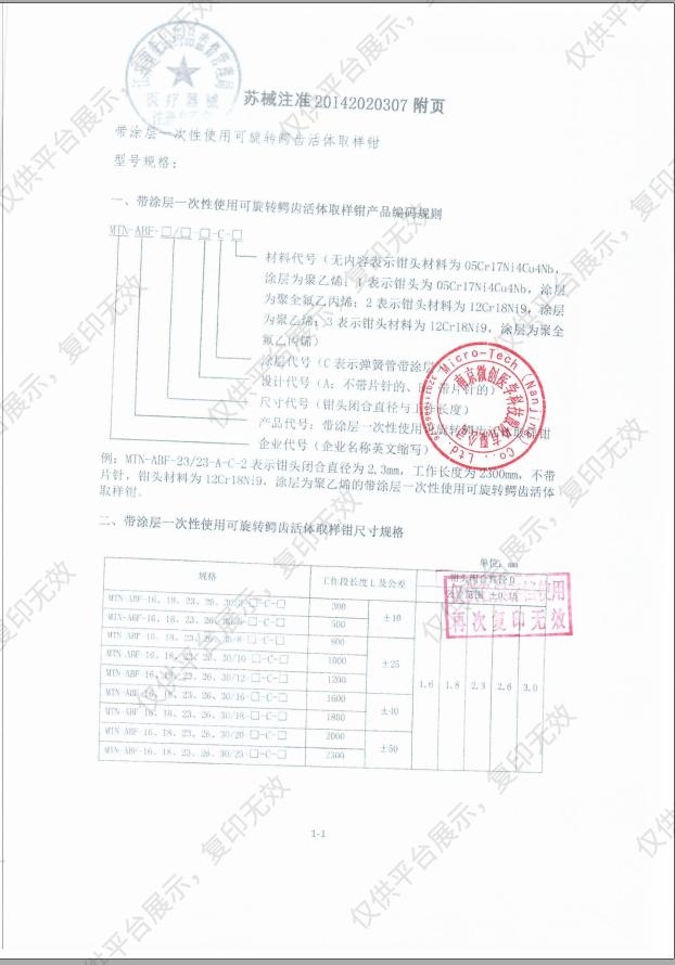 南京微创 带涂层一次性使用可旋转鳄齿活体取样钳 2300mm(100把/箱)注册证