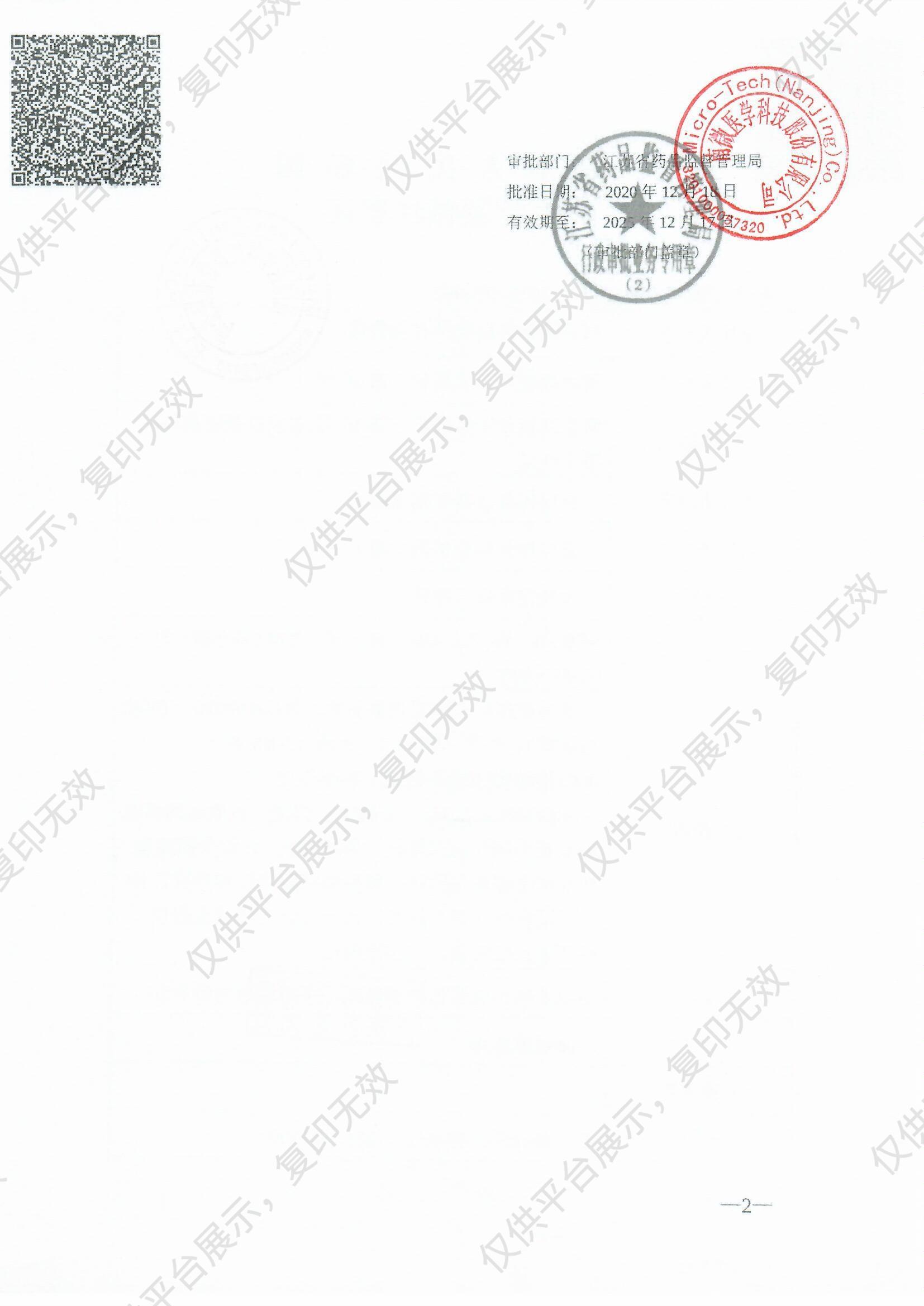 南京微创 一次性使用取石网篮25mm 7Fr 2000mm(2支/盒)注册证