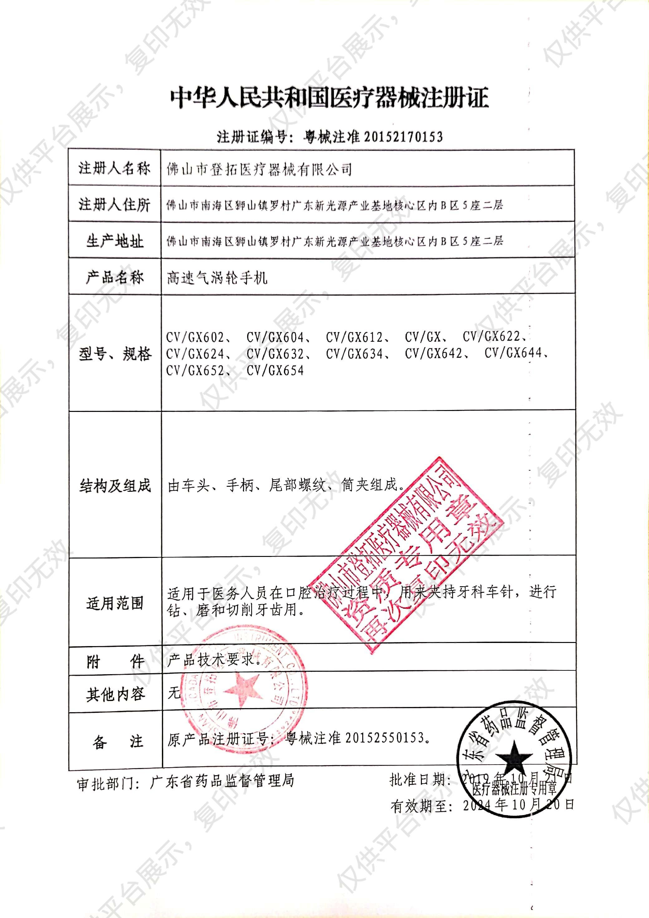 CICADA 思科达 高速气涡轮手机CV/GX604注册证