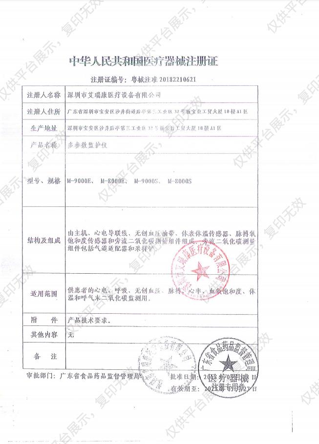 艾瑞康Aricon 多参数监护仪 M-9000S注册证