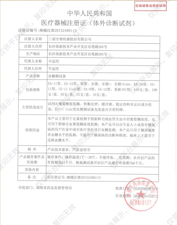 三诺 血糖测试条 EA-18型(50支/盒)注册证