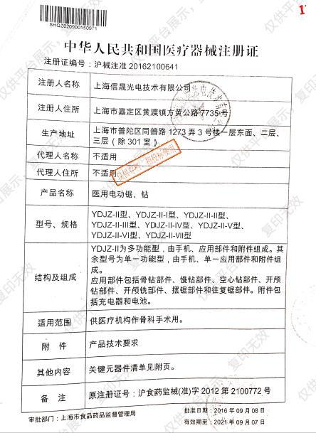 金钟 医用电动钻 YDJZ-II-III(空心钻)注册证