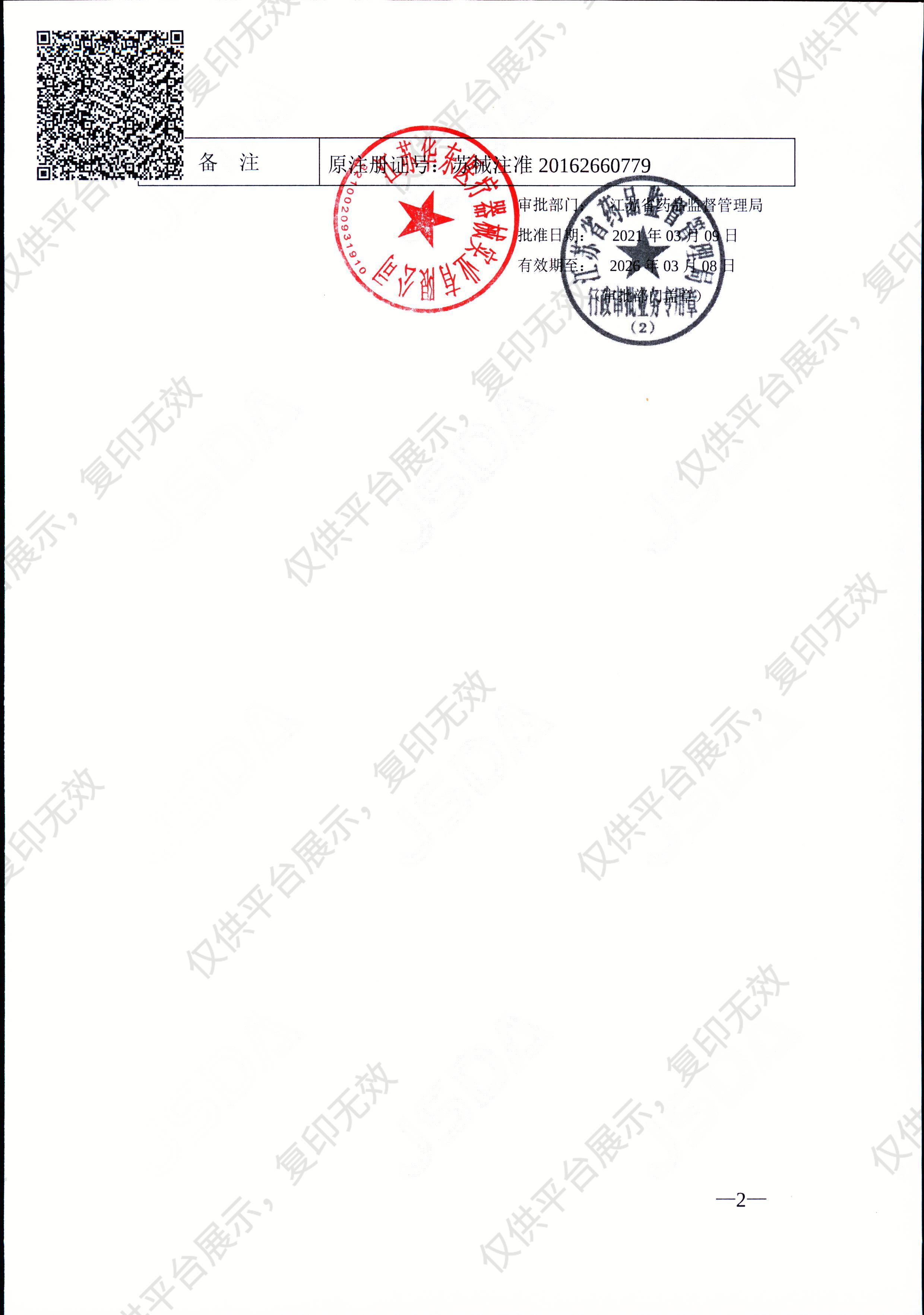亚达(YADA) 一次性使用拭子 男用 箱装(3000支)注册证