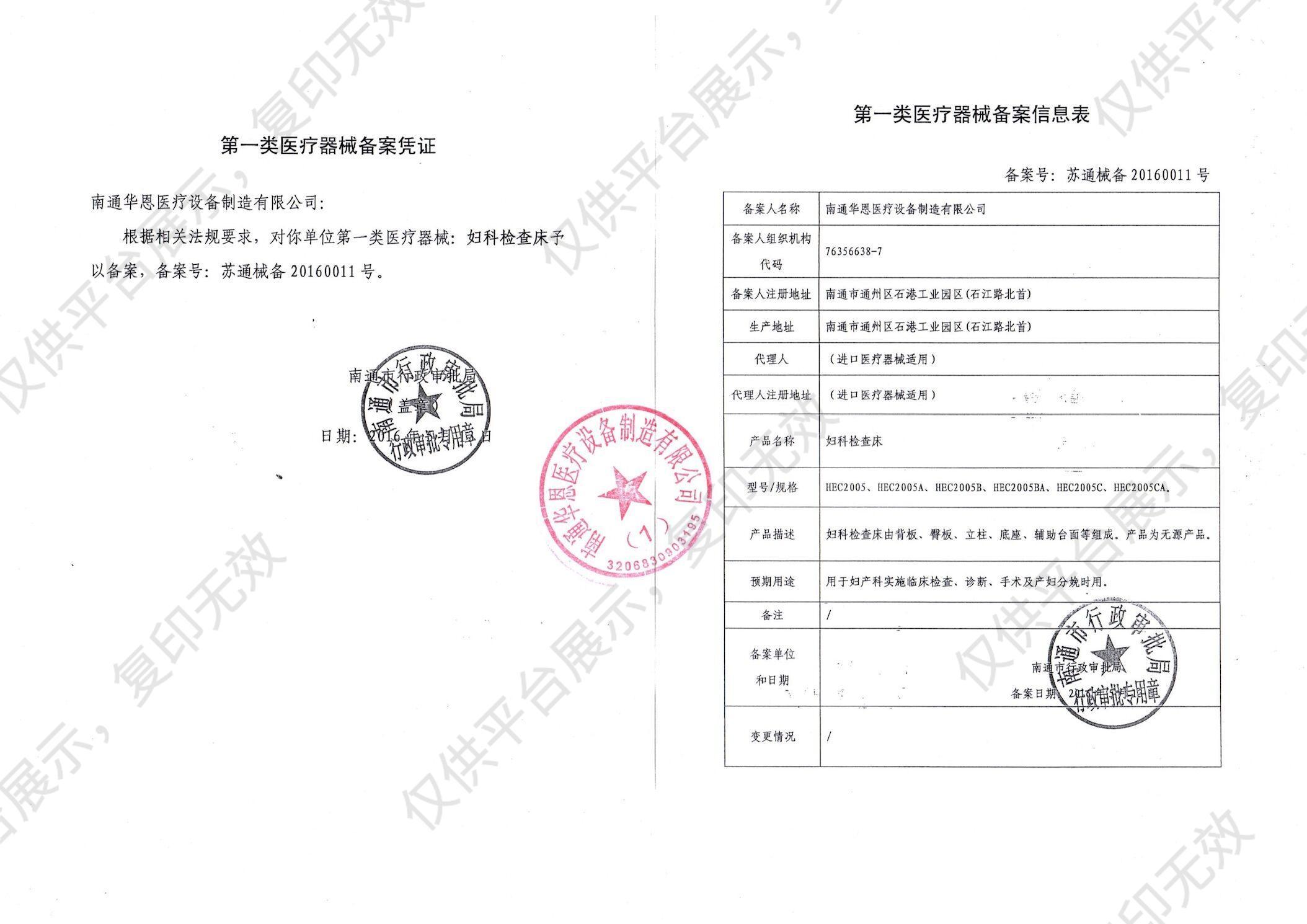 华恩妇科检查床HEC2005A注册证