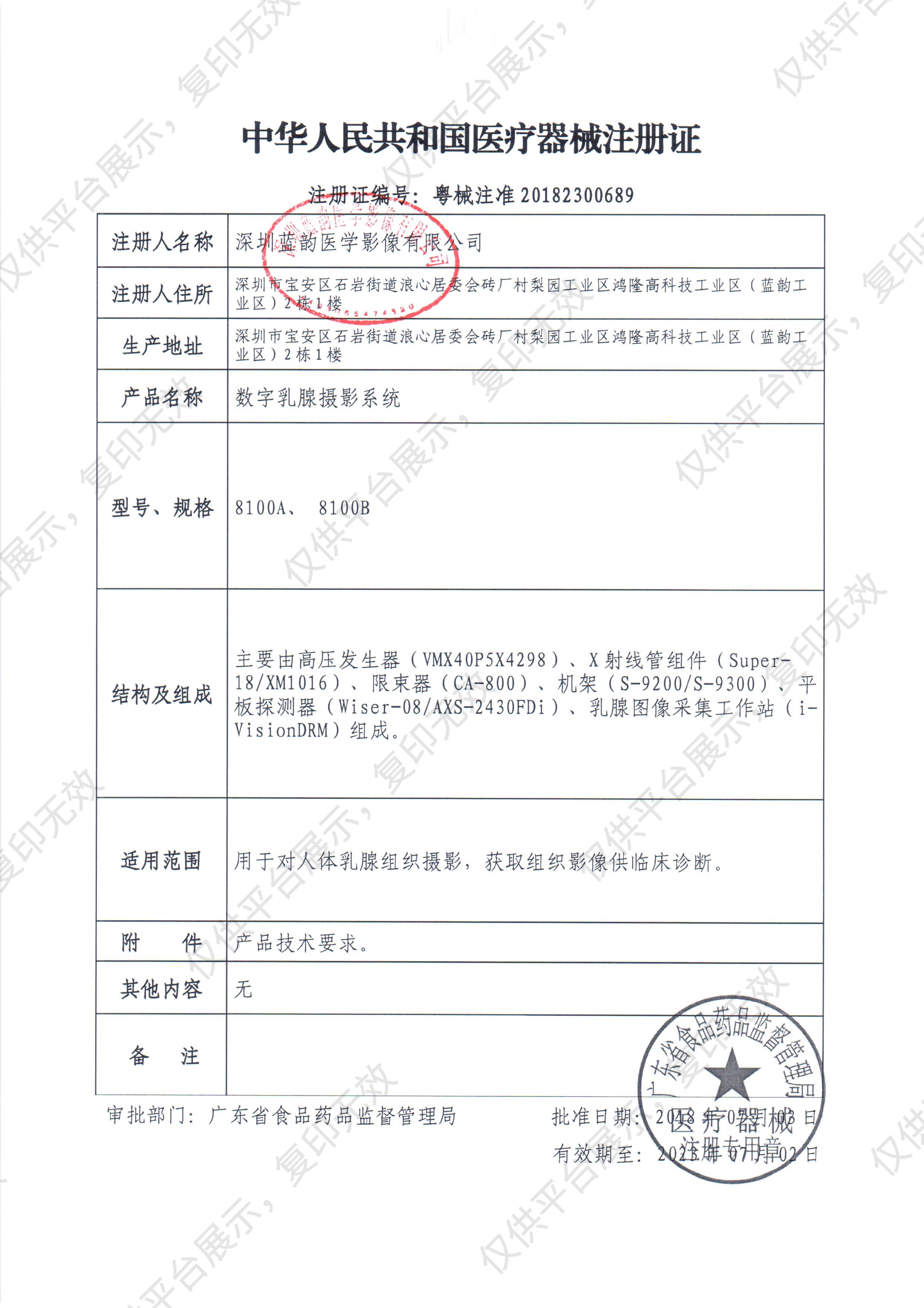 蓝韵LANDWIND 数字乳腺摄影系统 8100A注册证