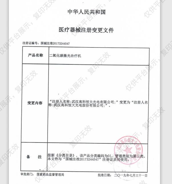 高科恒大GKHD 二氧化碳激光治疗机 (私密激光)CHX-100H注册证