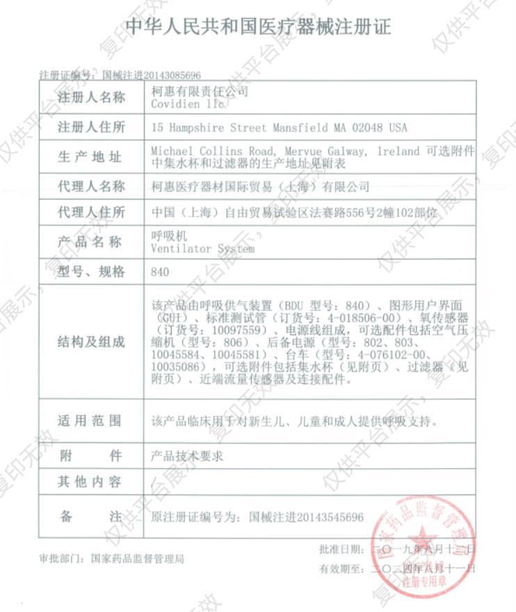 Covidien柯惠 呼吸机 840注册证