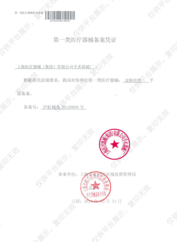 金钟 皮肤拉钩 ZJC020(13cm双爪 锐 方柄)注册证