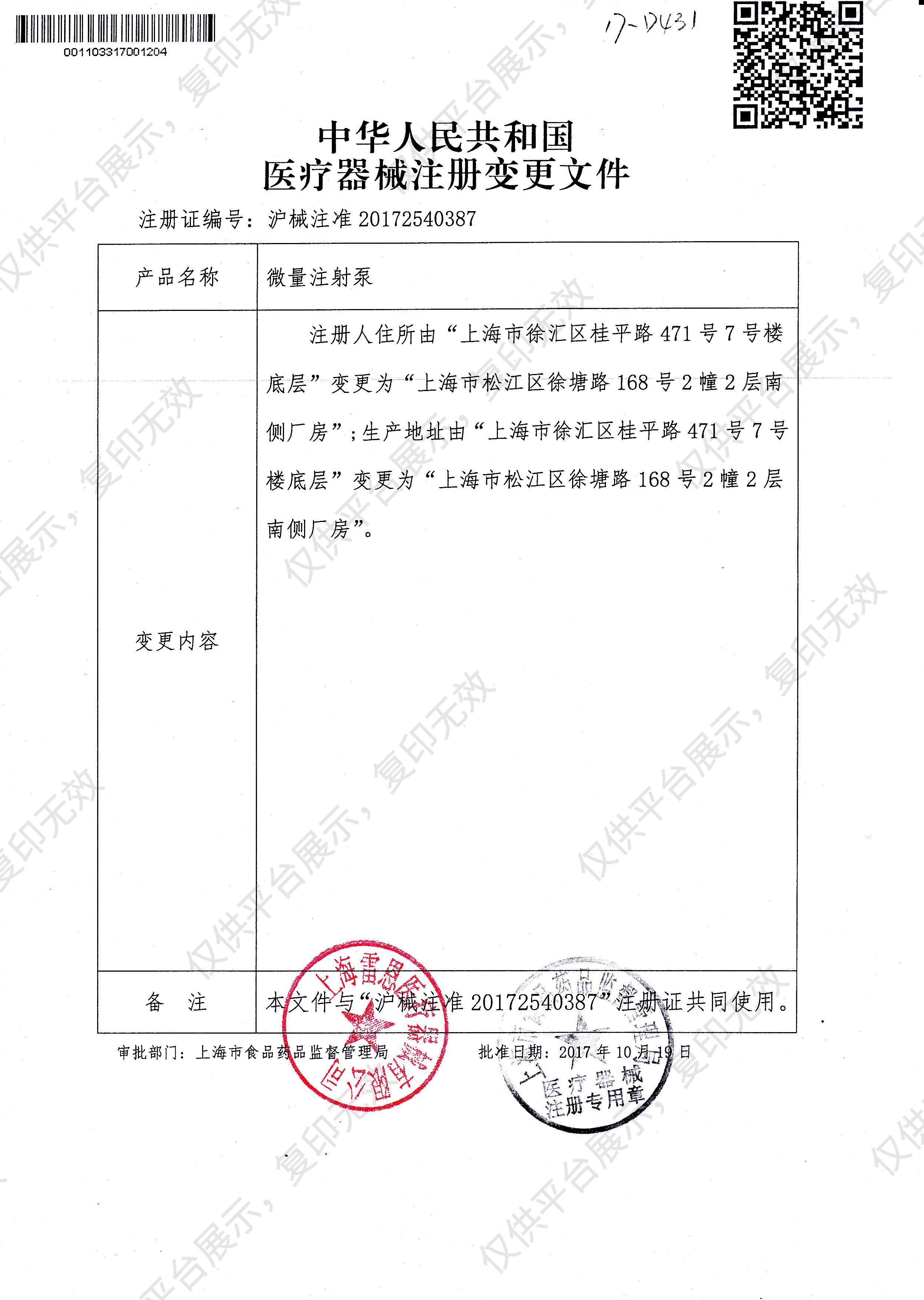 雷恩 微量注射泵 LINZ-9B注册证
