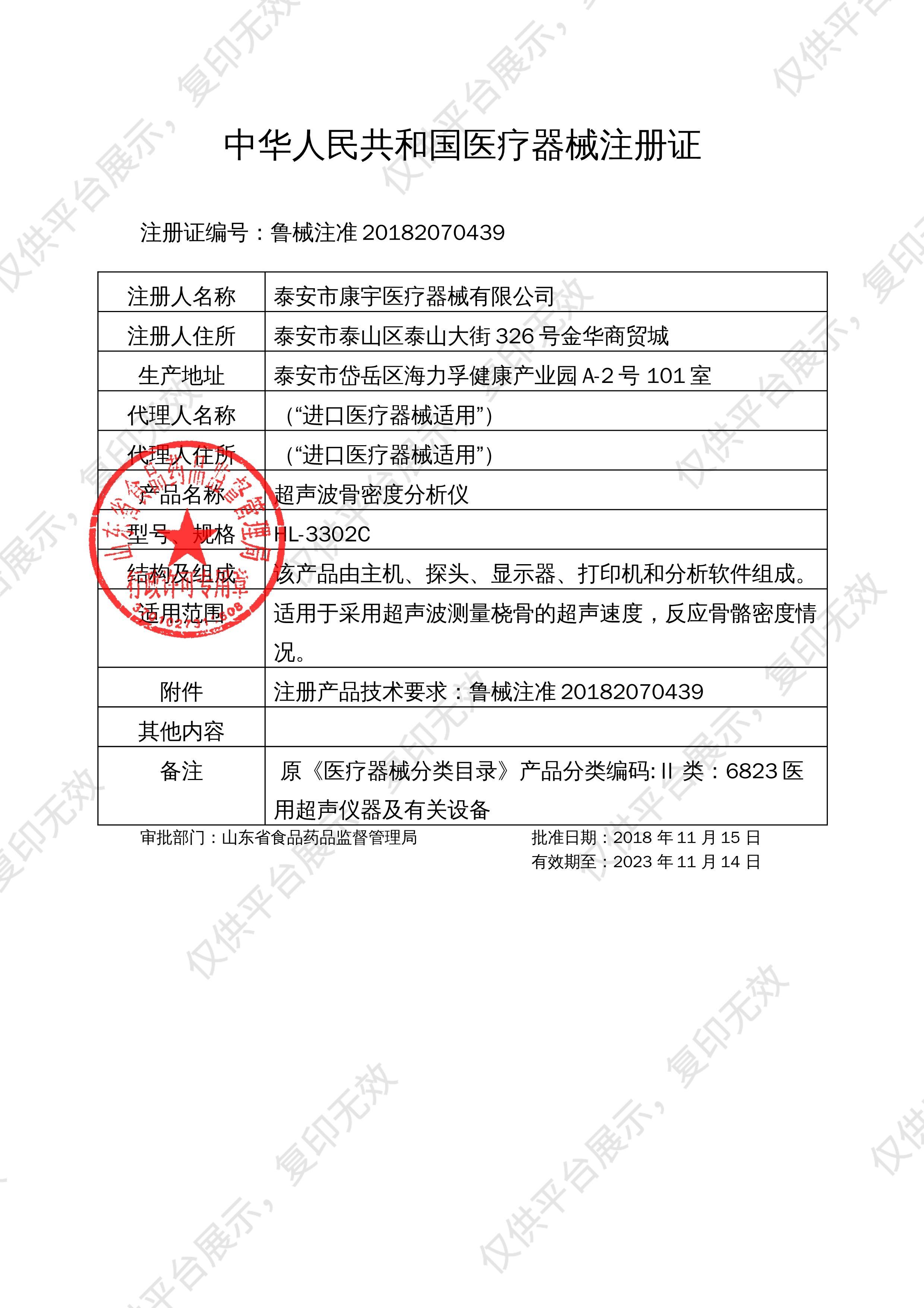康宇HLIFE 超声波骨密度分析仪 HL-3302C(便携式)注册证
