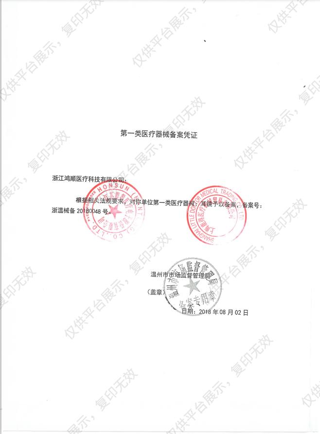 西恩Scian 检耳镜 HS-OT10D注册证