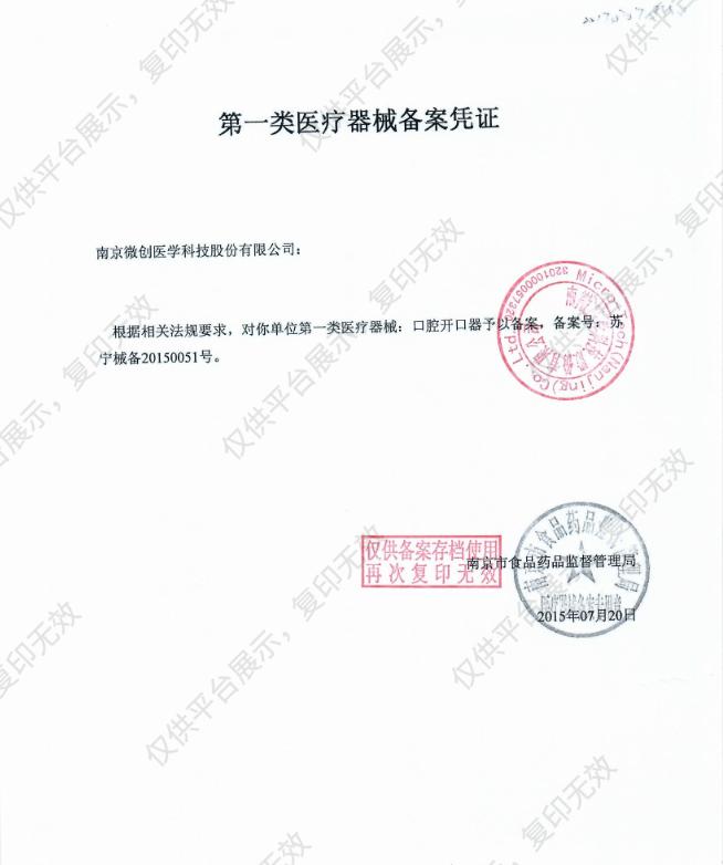南京微创 口腔开口器 AC01-102.M(100个/箱)注册证
