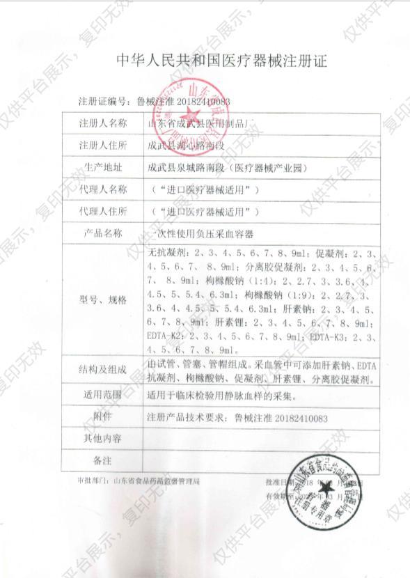 徕谱一次性使用负压采血容器真空采血管2ml玻璃无菌紫色(1800支/箱)注册证