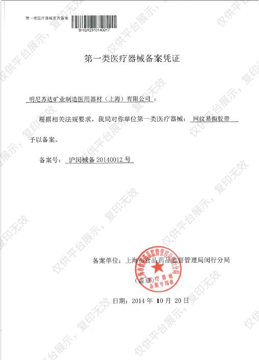 3M 网纹易撕胶带 1527C-0 1.2cm*9.1m 盒装(24卷)注册证