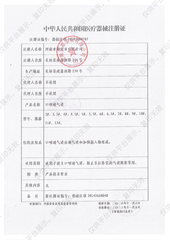 亚都YD 口咽通气道 10# 单支独立包装 (20支/包 15包/箱)注册证