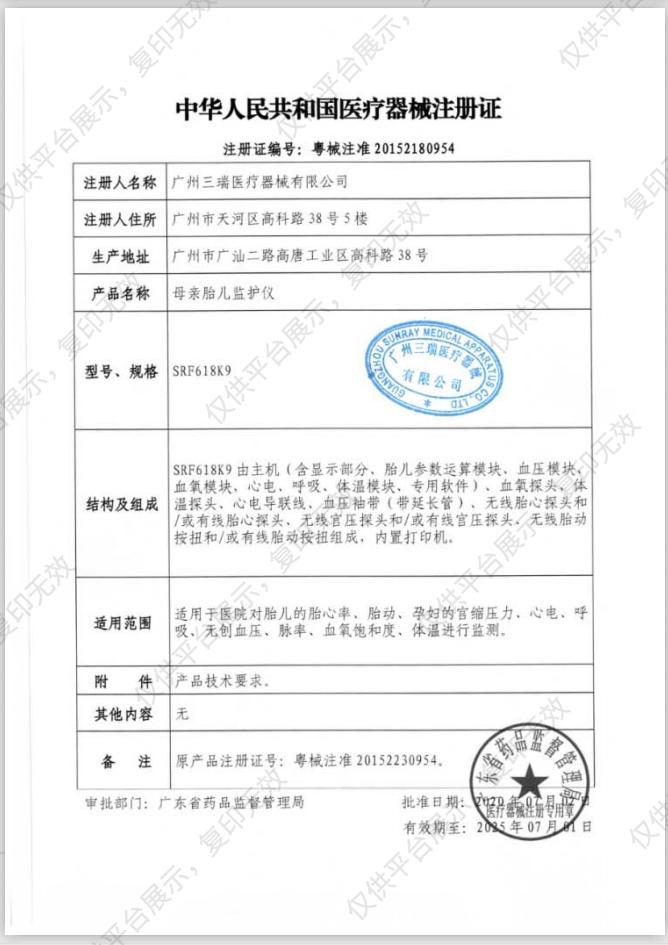 三瑞Sunray 母亲胎儿监护仪 SRF618K9(普及型)注册证