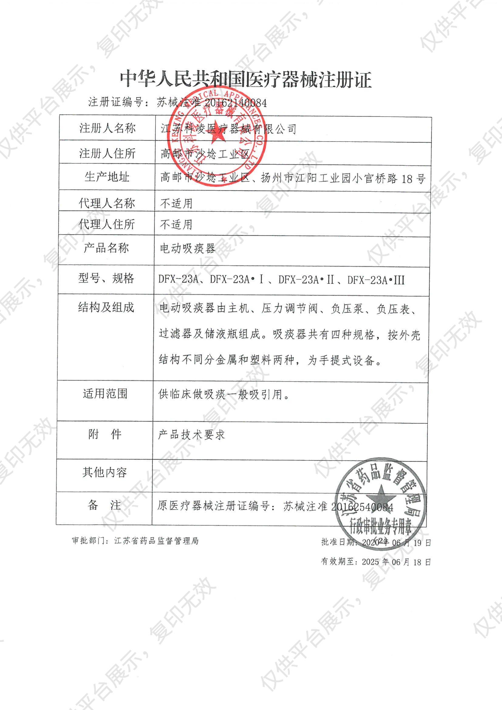 科凌keling 电动吸痰器 DFX-23A·II注册证
