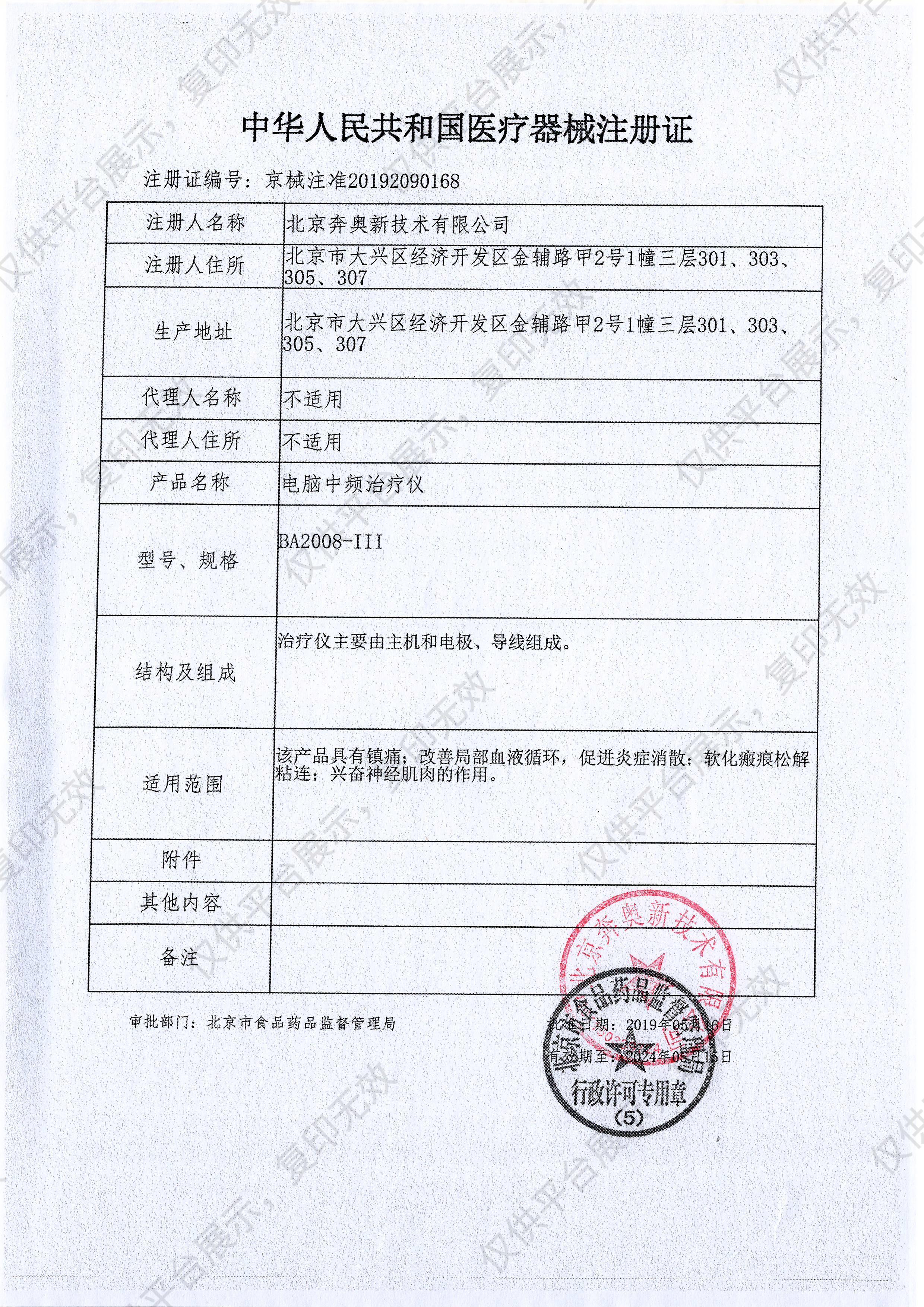 奔奥Benao 电脑中频治疗仪 BA2008-III注册证