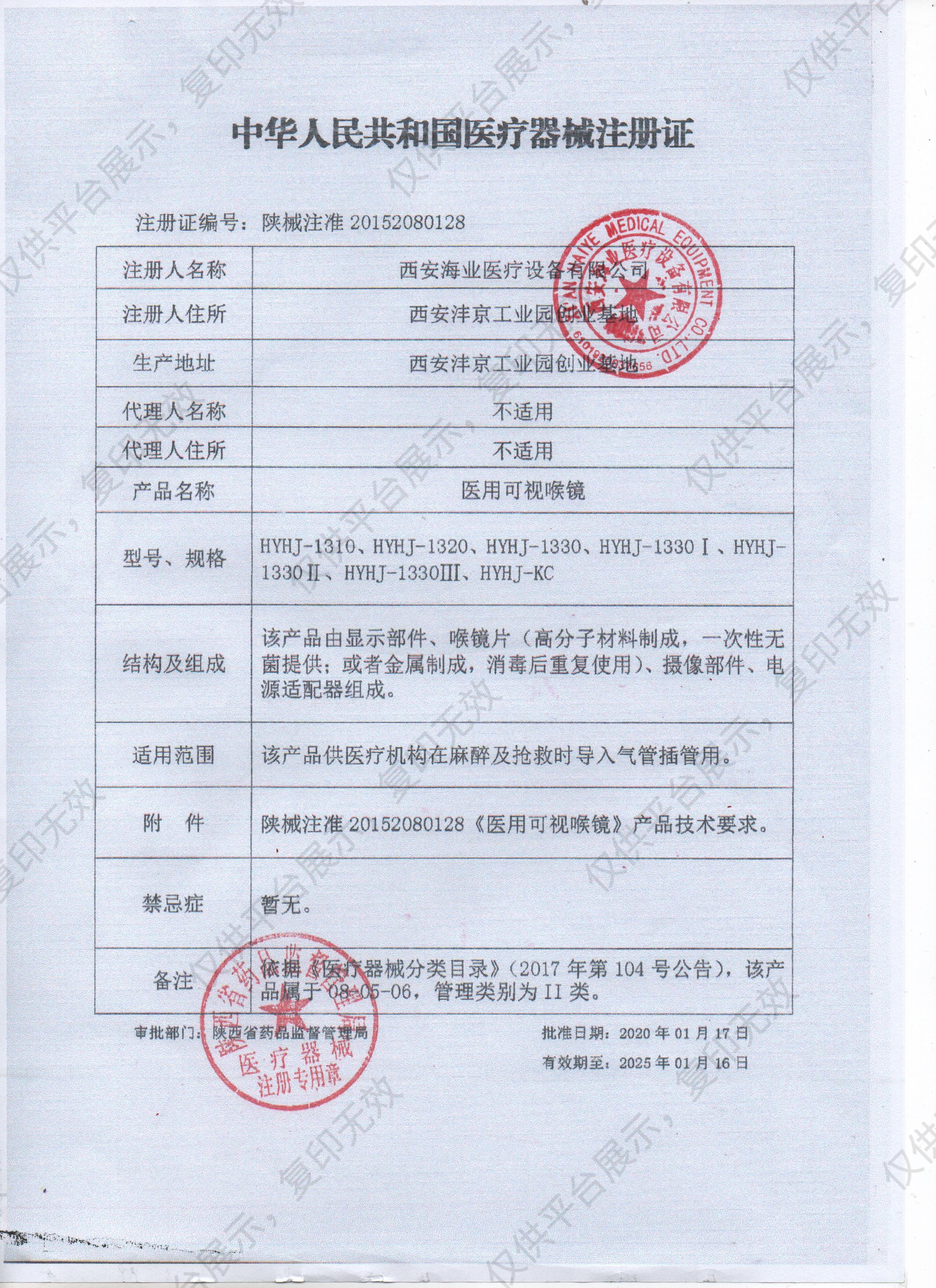 海业医疗 一次性可视喉镜 HYHJ-1320注册证