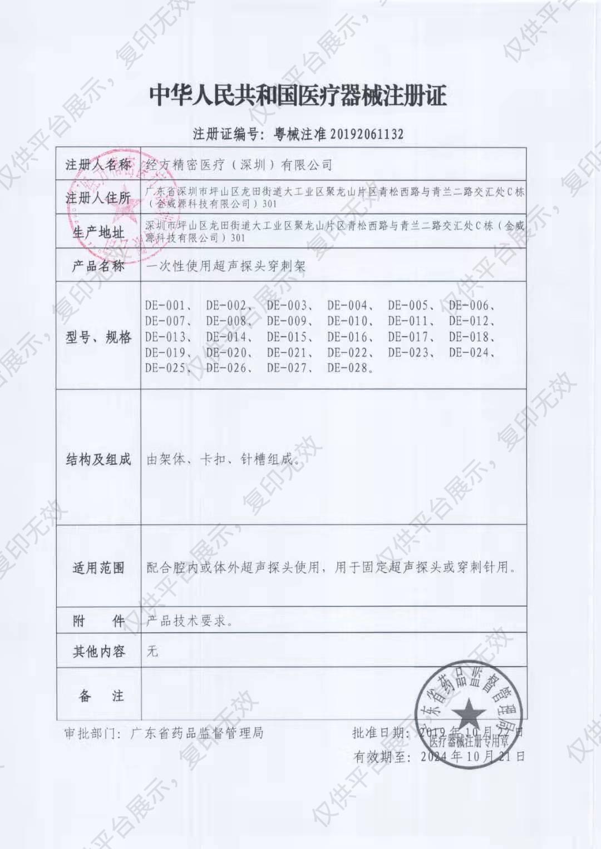 经方 一次性使用超声探头穿刺架 DE-002 (24个/箱)注册证