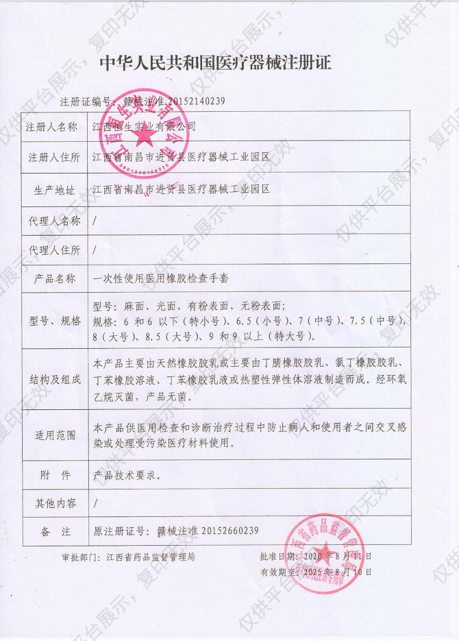 恒生 一次性使用橡胶检查手套 灭菌型 S无粉 (1双/袋 1000双/箱)注册证