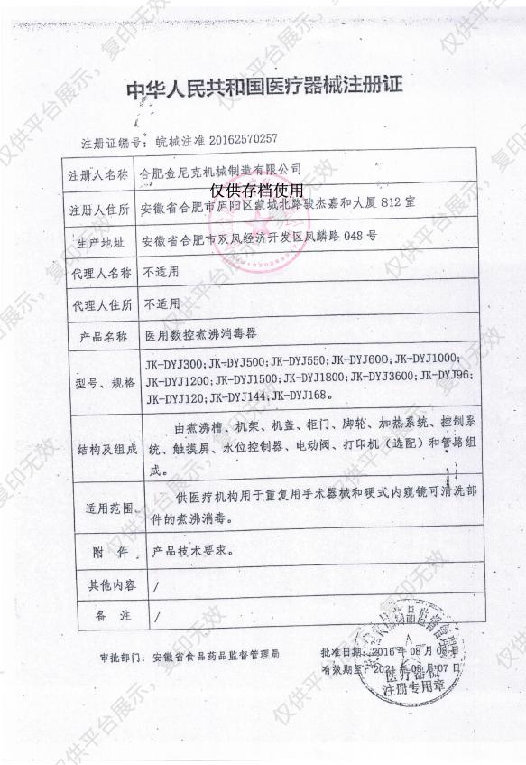 金尼克JK 医用数控煮沸消毒器 JK-DYJ500注册证