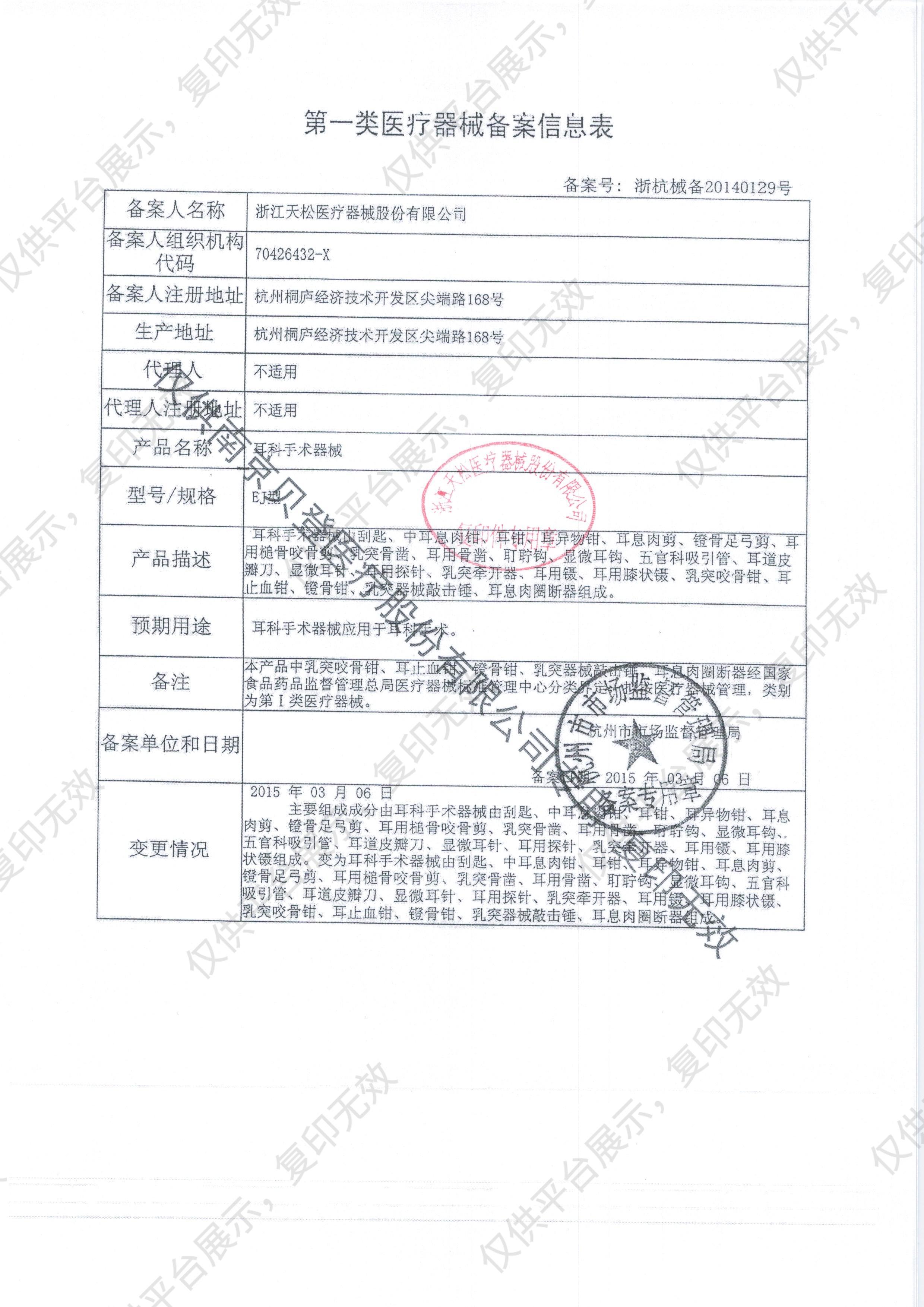 天松TianSong 耵聍钩 C2080-6注册证