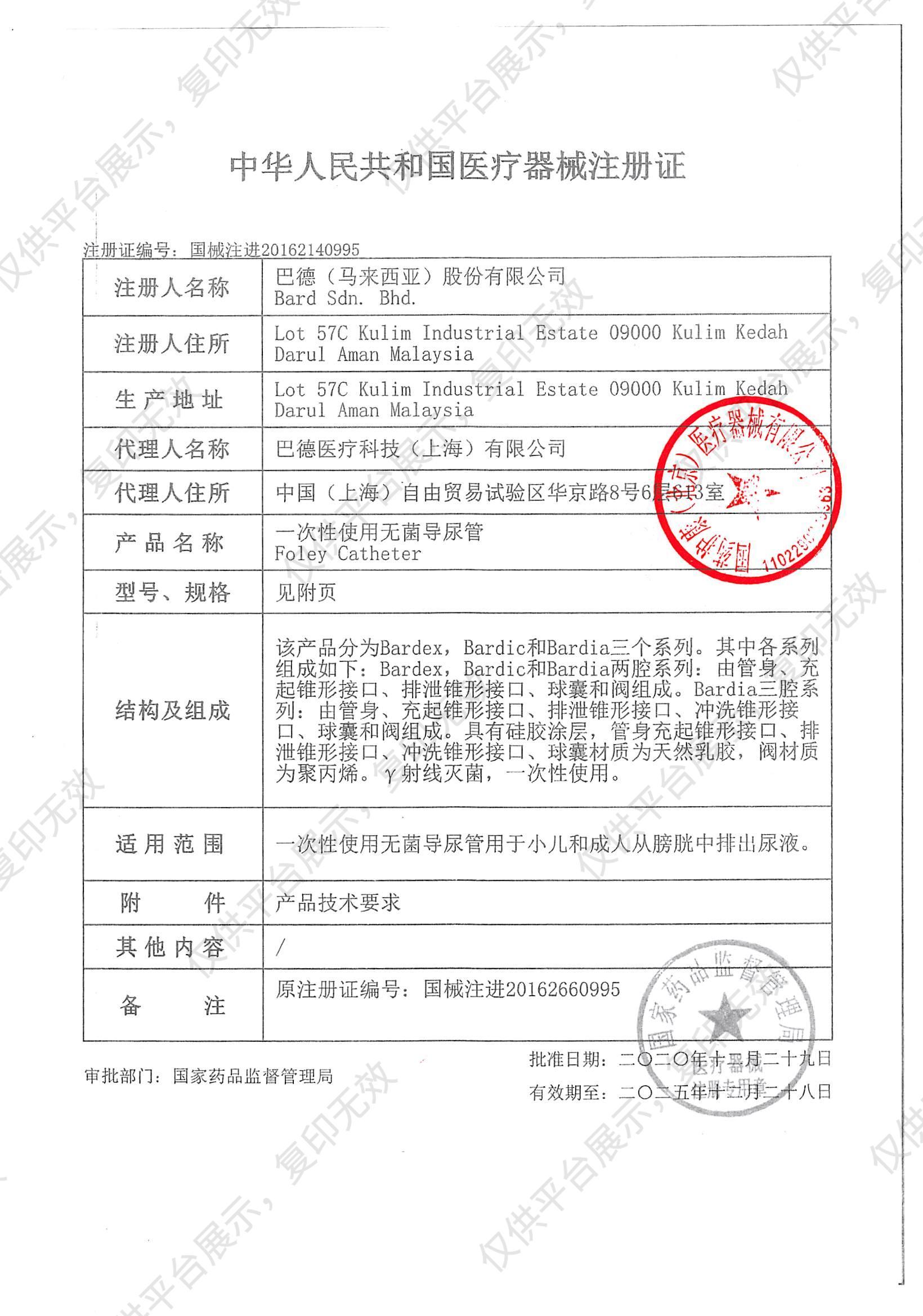巴德 一次性使用无菌双腔导尿管 16Fr 123516C (10支/盒 320支/箱)注册证