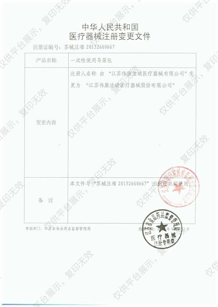伟康Veracon  一次性使用导尿包 硅胶 双腔 F16(50个/箱)注册证
