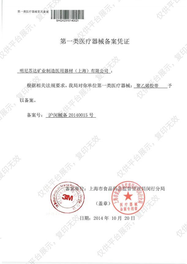 3M 医用胶带 透气型 1.2cm×8m T8030C-0(48卷/盒)注册证