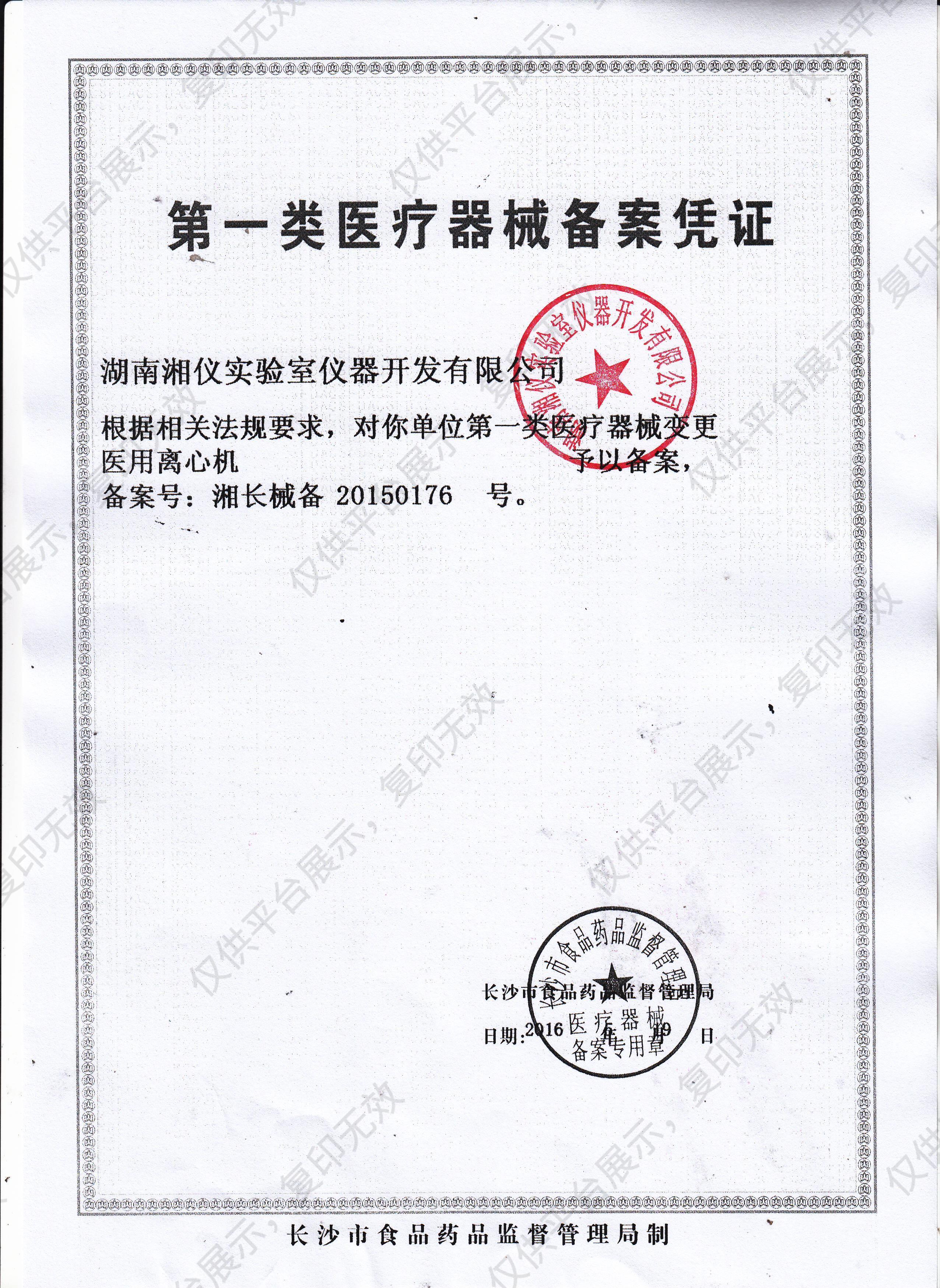 湘仪迷你离心机 WTL-6K注册证