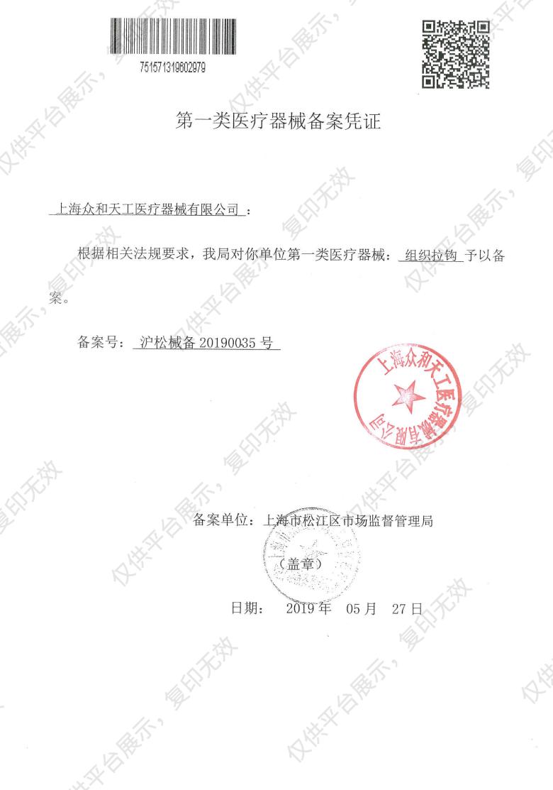 众和天工 双球拉钩 070073(15cm 13mm)注册证