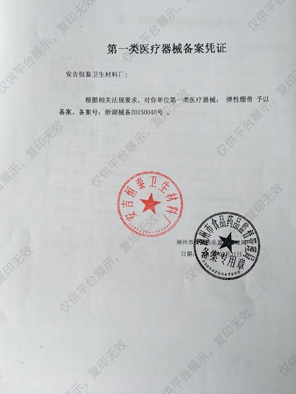 安吉 AJ 弹性绷带 10CMX4.5M(1卷/袋 240卷/箱)注册证