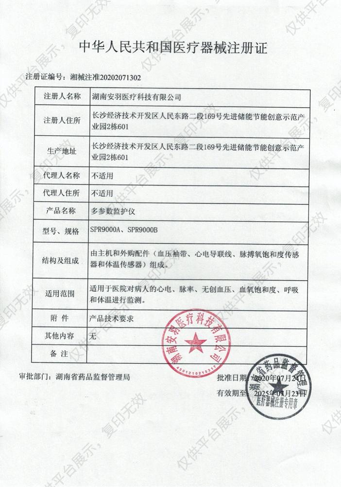 安羽医疗 多参数监护仪 SPR9000A注册证