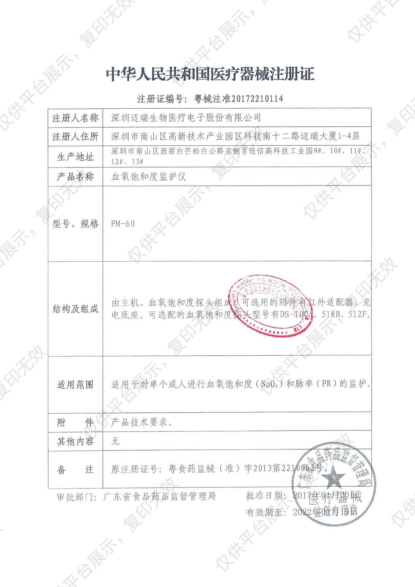 迈瑞Mindray 血氧饱和度监护仪 PM-60注册证