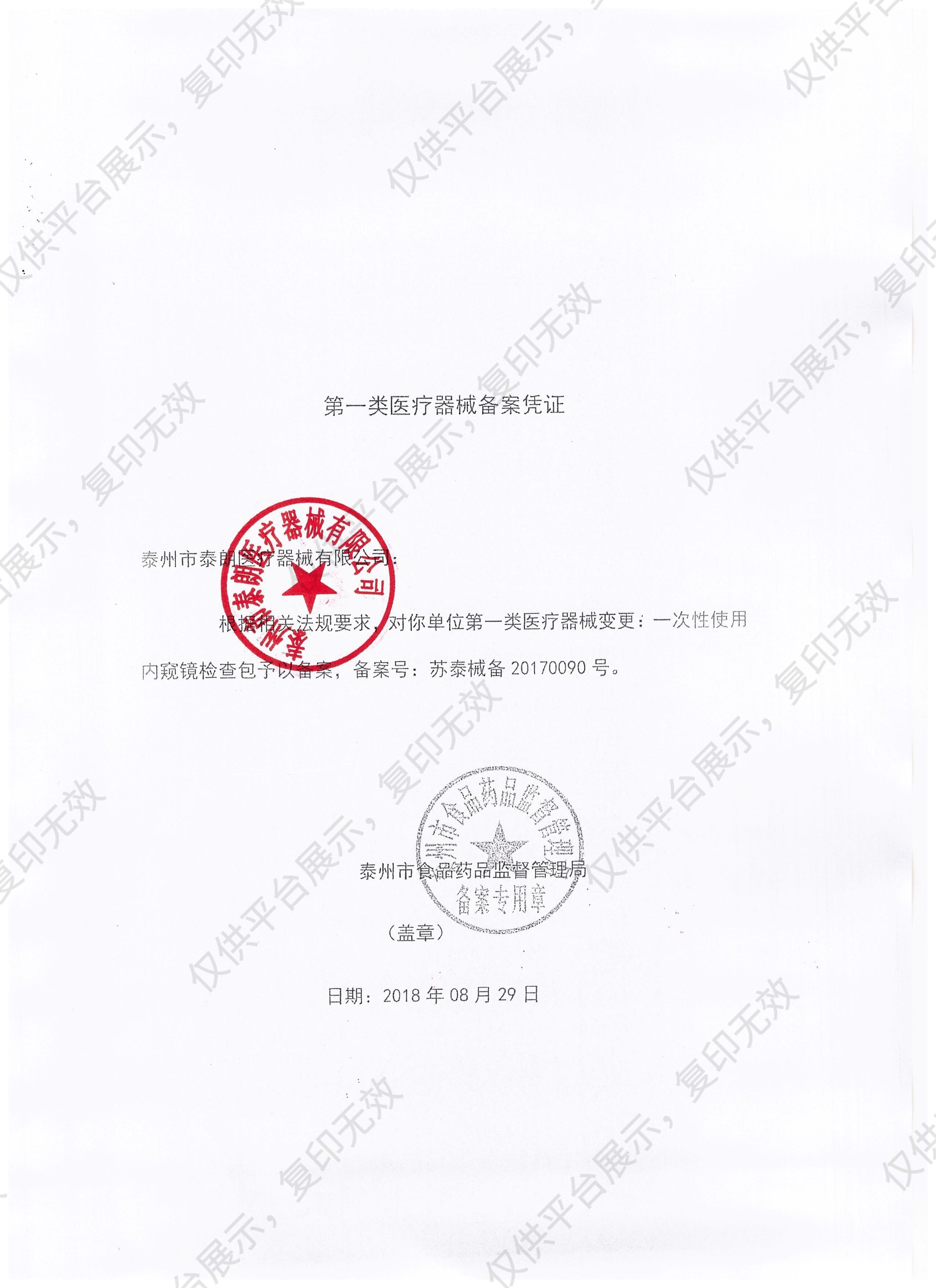 泰朗 一次性使用内窥镜检查包 长裤 (400条/箱)注册证