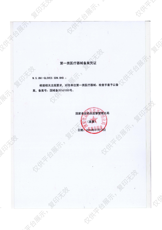 友利格 Unigloves 检查手套  舒适白-优等  S (500双/箱)注册证