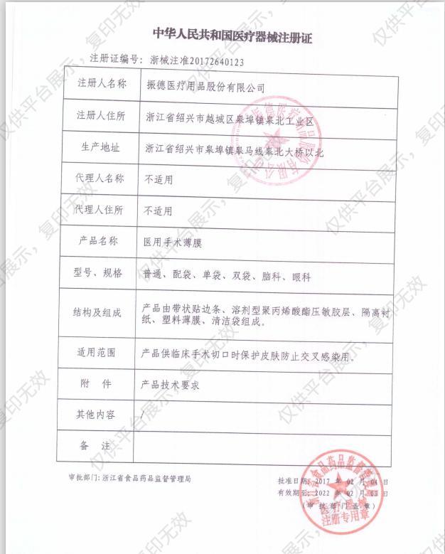 振德(ZD) 医用手术薄膜 45*45cm 普通加碘伏型 盒装(10片)注册证