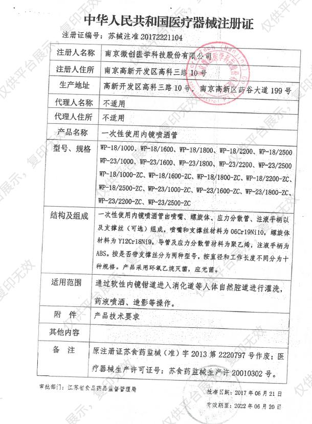 南京微创 一次性使用内镜喷洒管 1800mm(20支/盒 10盒/箱)注册证
