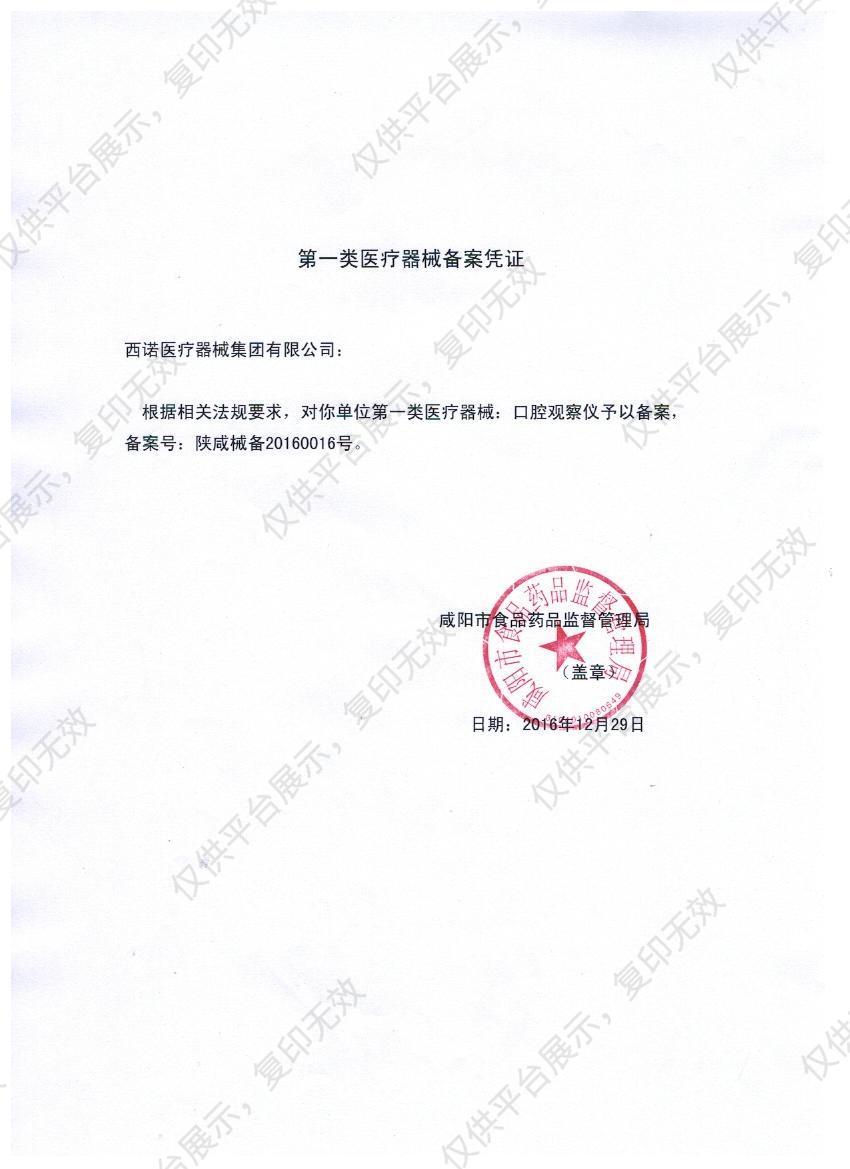西诺 口腔观察仪 DTV-III注册证