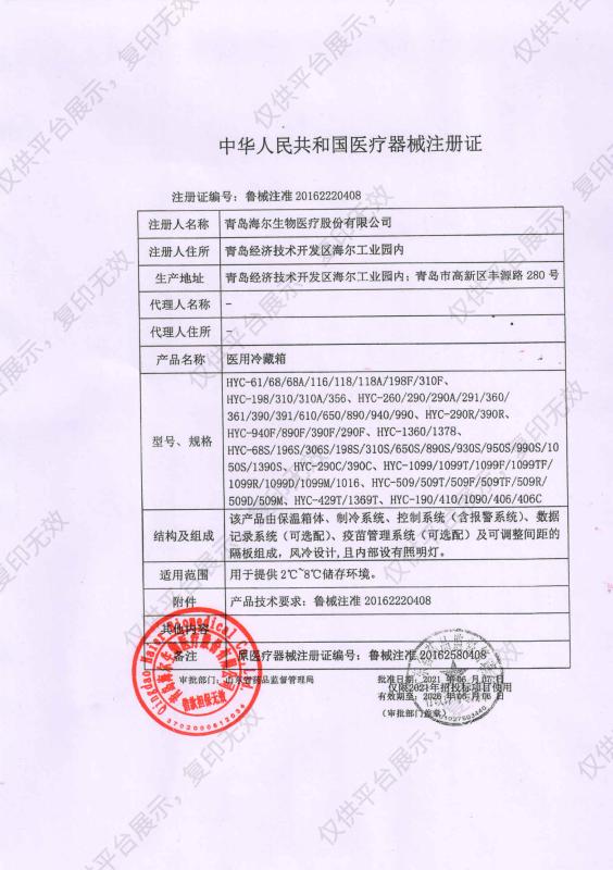 海尔Haier 2~8℃医用冷藏箱  HYC-1378 有效容积1378L注册证