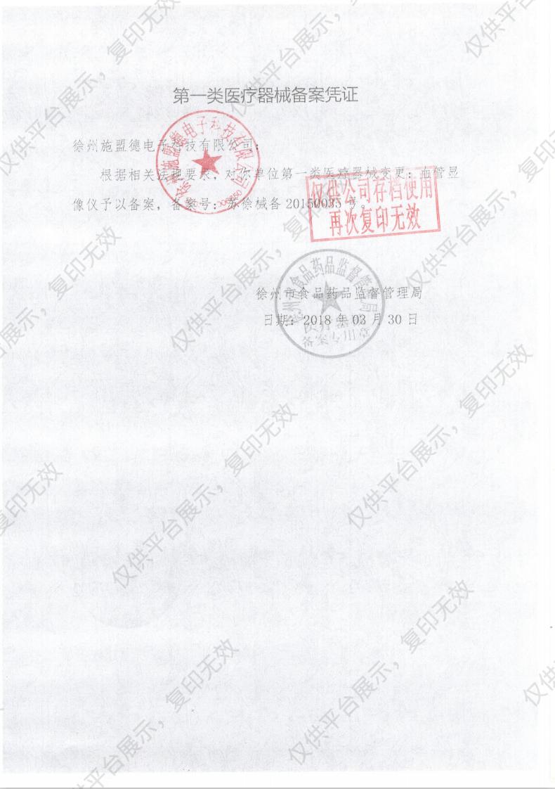 施盟德 血管显像仪 RCZ-1201(屏显启航版)注册证
