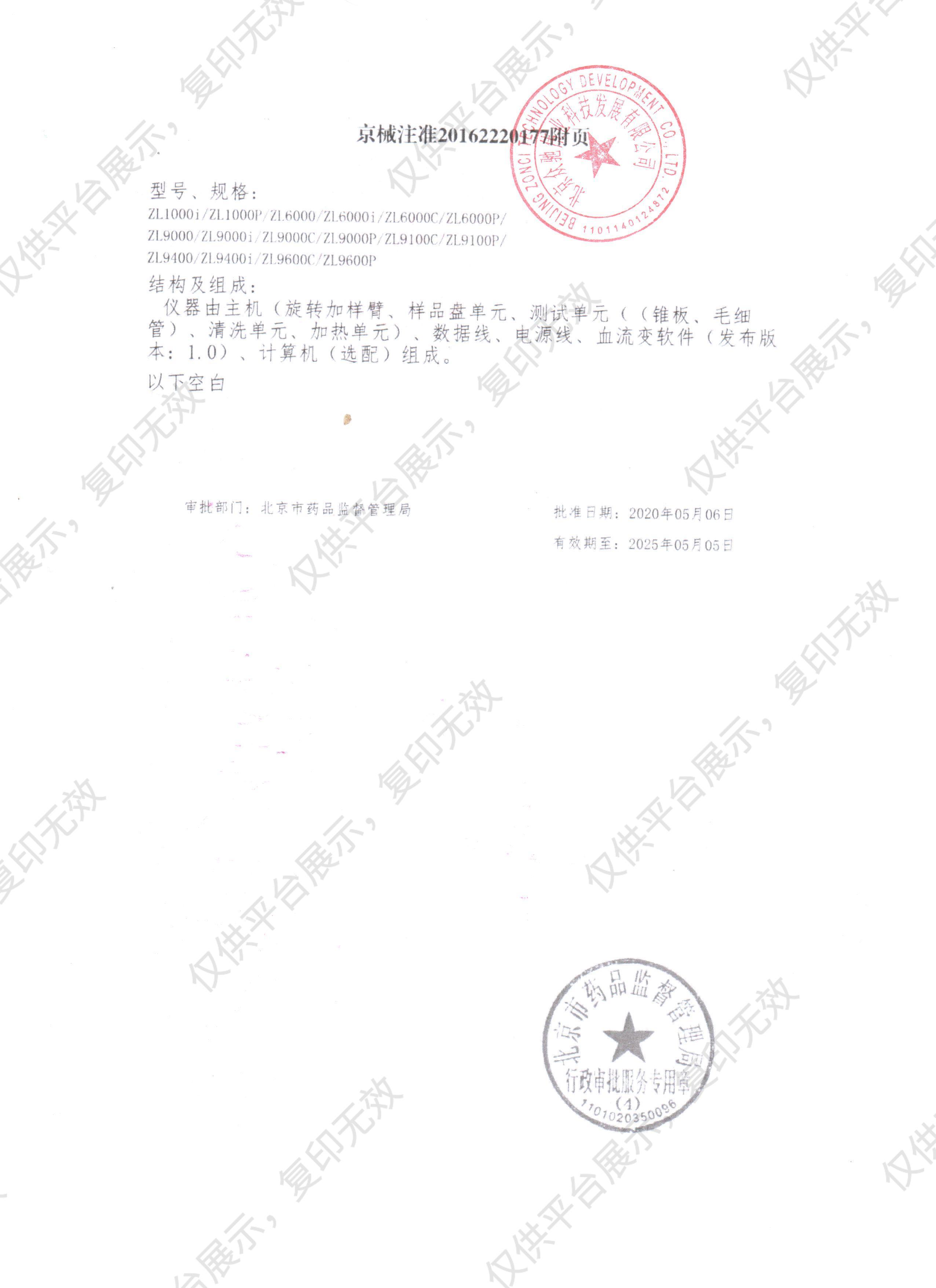 众驰Zonci 全自动血流变测试仪 ZL6000C注册证