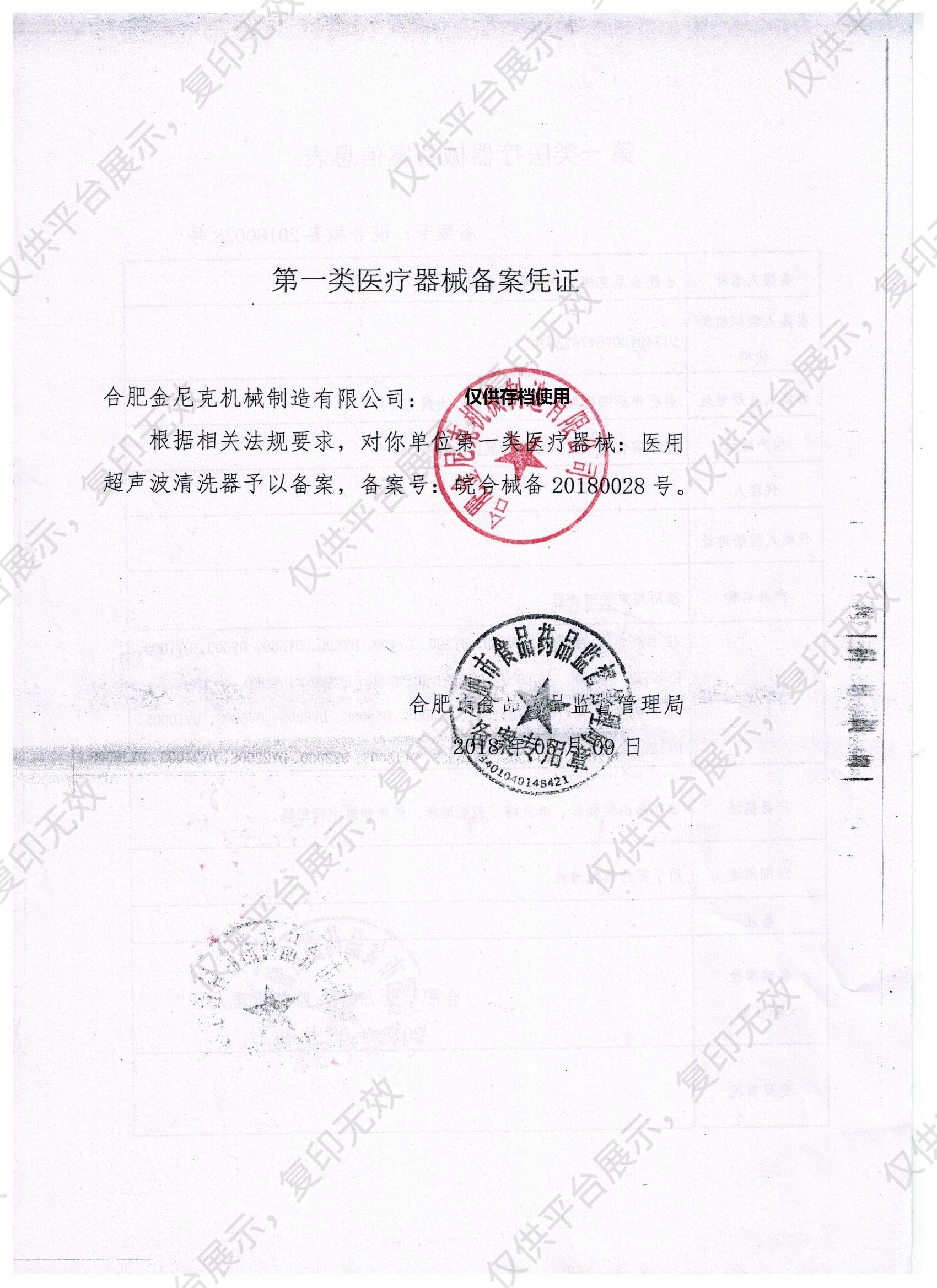 金尼克JK 医用超声波清洗器 JK-DY600(立式)注册证