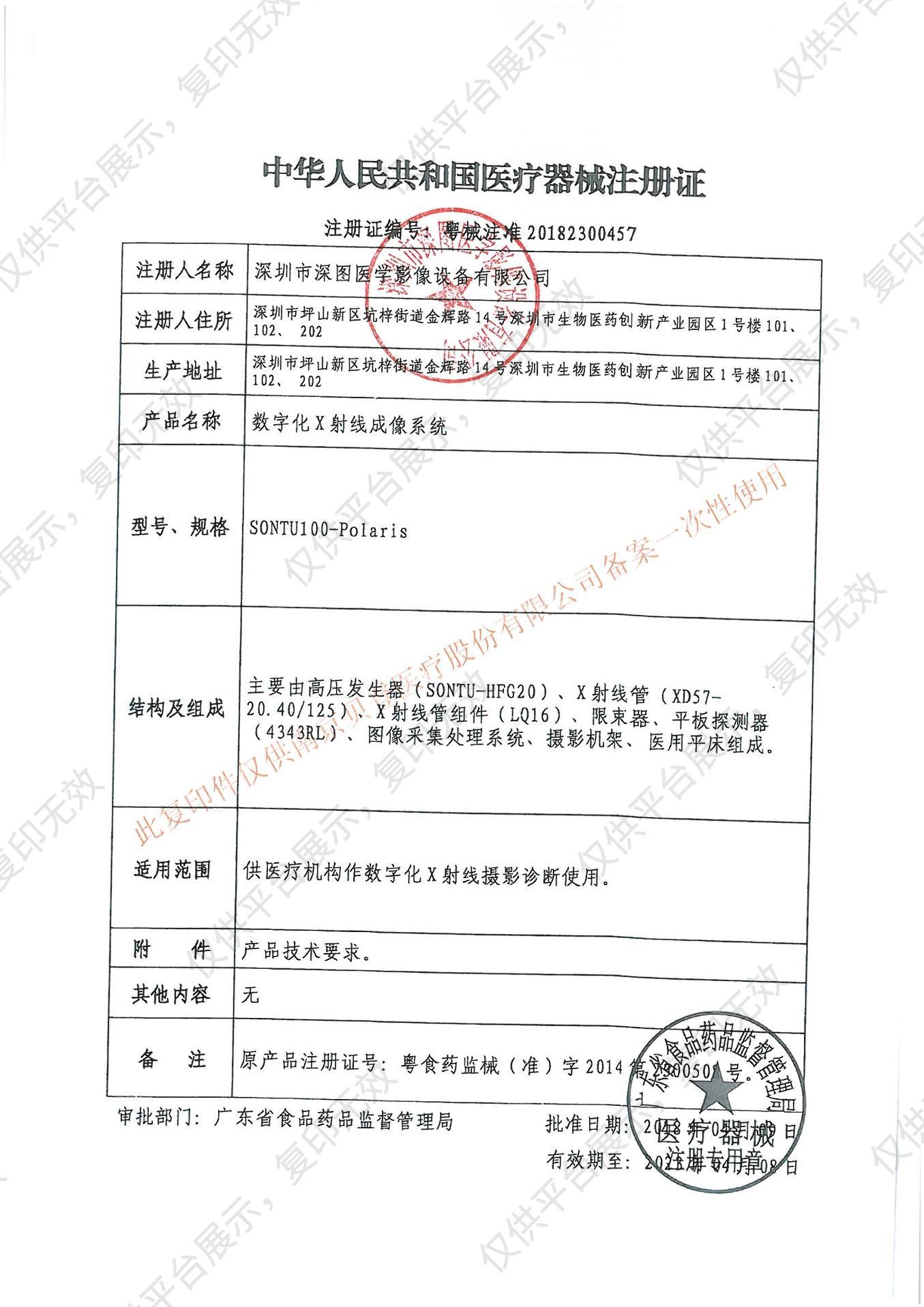 深图数字化X射线成像系统SONTU100-Polaris-U直臂 32K注册证