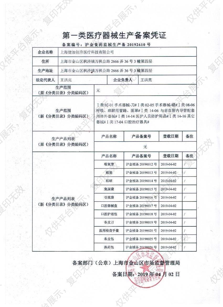 健加创升 医用检查手套 常规 中号 PE 薄膜  (100只/袋 50袋/箱)注册证