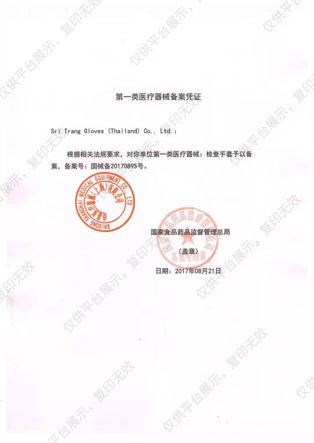 施睿康 检查手套 乳胶 有粉 中号(100只/盒 10盒/箱)注册证