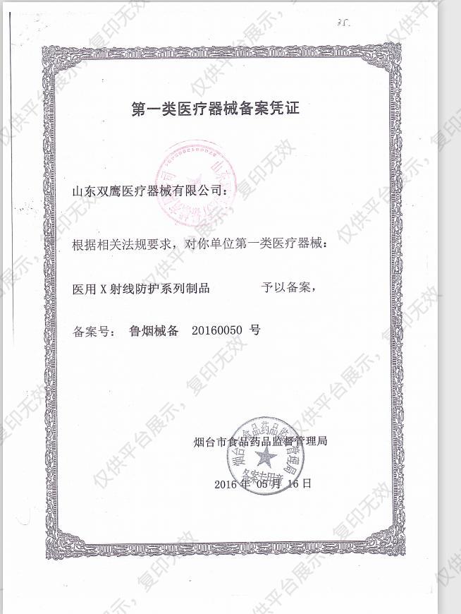 双鹰  介入放射防护手套 0.025~0.03mmPb (1副)注册证