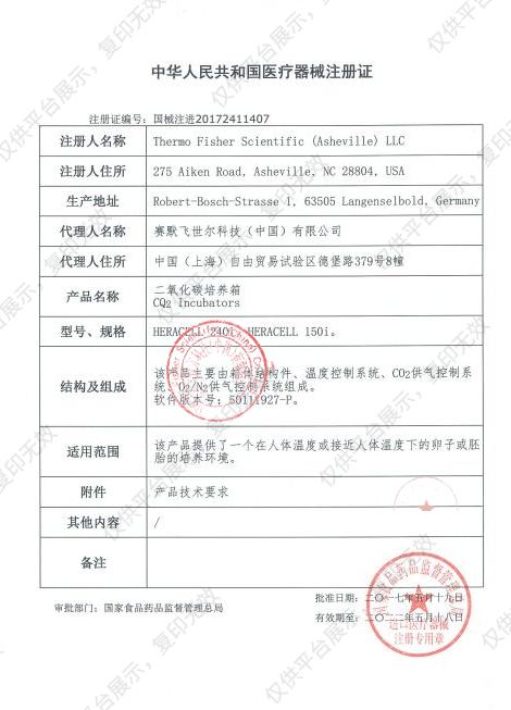 Thermo赛默飞世尔 二氧化碳培养箱 150i 51026280注册证