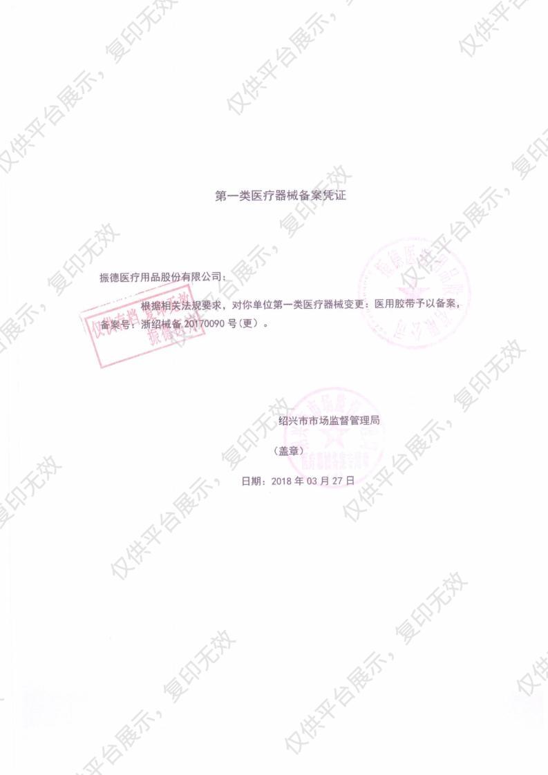 振德(ZD) 医用胶带 无纺布型 1.25cm*914cm 箱装(480卷)注册证